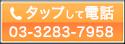 タップして電話,03-3283-7958