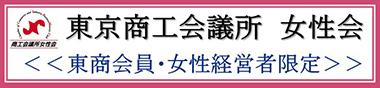 東京商工会議所 女性会