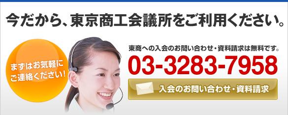 今だから、東京商工会議所をご利用ください。