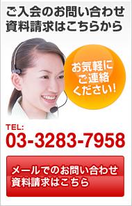 東京商工会議所へのご入会のお問い合わせ・資料請求などは下記電話番号、又はメールフォームよりお気軽にお問い合わせください。03-3238-7958